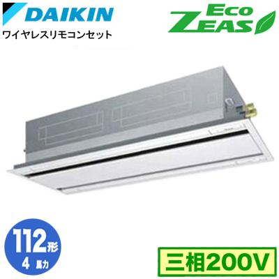 SZRG112BFN (4馬力 三相200V ワイヤレス)ダイキン 業務用エアコン 天井埋込カセット形エコ・ダブルフロー <標準>タイプ シングル112形 EcoZEAS