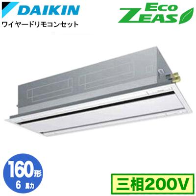 SZRG160BF (6馬力 三相200V ワイヤード)ダイキン 業務用エアコン 天井埋込カセット形エコ・ダブルフロー <標準>タイプ シングル160形 EcoZEAS 取付工事費別途