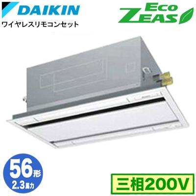 SZRG56BFNT (2.3馬力 三相200V ワイヤレス)ダイキン 業務用エアコン 天井埋込カセット形エコ・ダブルフロー <標準>タイプ シングル56形 EcoZEAS
