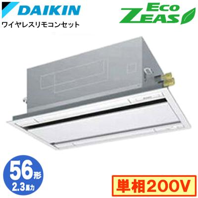SZRG56BFNV (2.3馬力 単相200V ワイヤレス)ダイキン 業務用エアコン 天井埋込カセット形エコ・ダブルフロー <標準>タイプ シングル56形 EcoZEAS