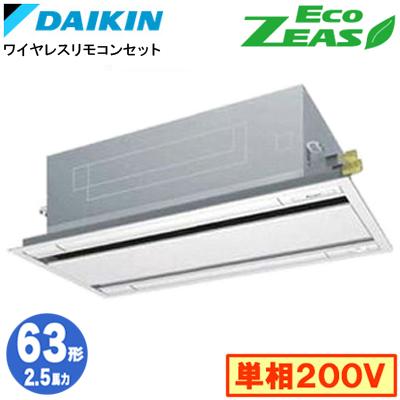 SZRG63BFNV (2.5馬力 単相200V ワイヤレス)ダイキン 業務用エアコン 天井埋込カセット形エコ・ダブルフロー <標準>タイプ シングル63形 EcoZEAS