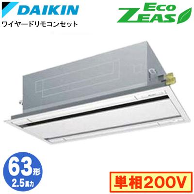 SZRG63BFV (2.5馬力 単相200V ワイヤード)ダイキン 業務用エアコン 天井埋込カセット形エコ・ダブルフロー <標準>タイプ シングル63形 EcoZEAS
