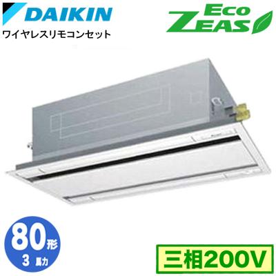 SZRG80BFNT (3馬力 三相200V ワイヤレス)ダイキン 業務用エアコン 天井埋込カセット形エコ・ダブルフロー <標準>タイプ シングル80形 EcoZEAS