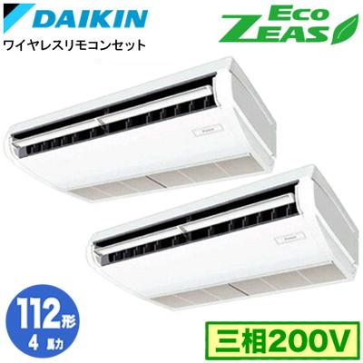 SZRH112BFND (4馬力 三相200V ワイヤレス) ■分岐管(別梱包)含むダイキン 業務用エアコン 天井吊形<標準>タイプ 同時ツイン112形 EcoZEAS
