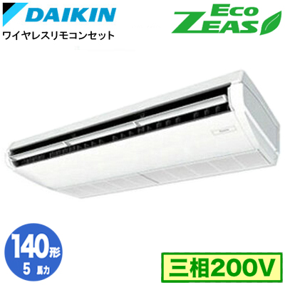 SZRH140BFN (5馬力 三相200V ワイヤレス)ダイキン 業務用エアコン 天井吊形<標準>タイプ シングル140形 EcoZEAS