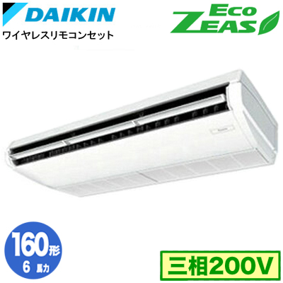 SZRH160BFN (6馬力 三相200V ワイヤレス)ダイキン 業務用エアコン 天井吊形<標準>タイプ シングル160形 EcoZEAS 取付工事費別途
