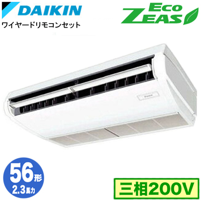 SZRH56BFT (2.3馬力 三相200V ワイヤード)ダイキン 業務用エアコン 天井吊形<標準>タイプ シングル56形 EcoZEAS 取付工事費別途