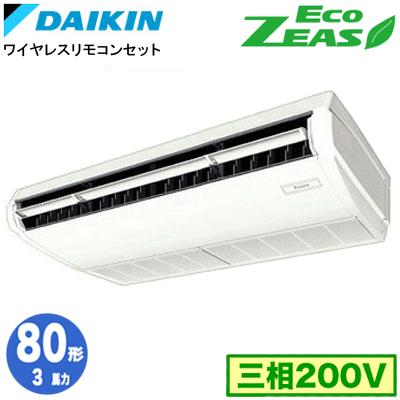 SZRH80BFNT (3馬力 三相200V ワイヤレス)ダイキン 業務用エアコン 天井吊形<標準>タイプ シングル80形 EcoZEAS