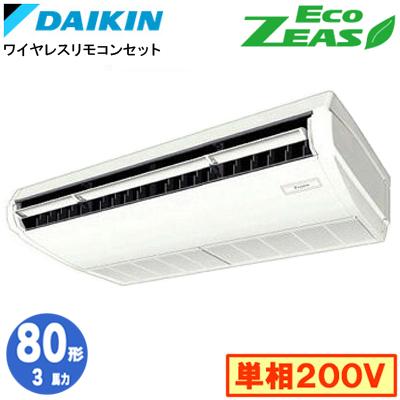 SZRH80BFNV (3馬力 単相200V ワイヤレス)ダイキン 業務用エアコン 天井吊形<標準>タイプ シングル80形 EcoZEAS