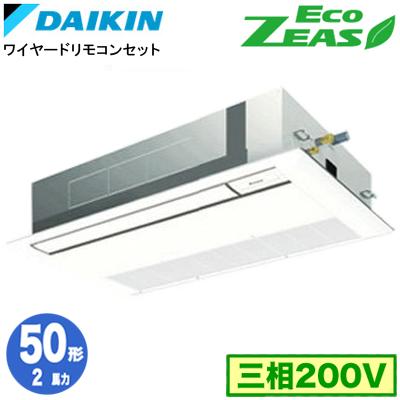SZRK50BFT (2馬力 三相200V ワイヤード)ダイキン 業務用エアコン 天井埋込カセット形シングルフロー<標準>タイプ シングル50形 EcoZEAS 取付工事費別途