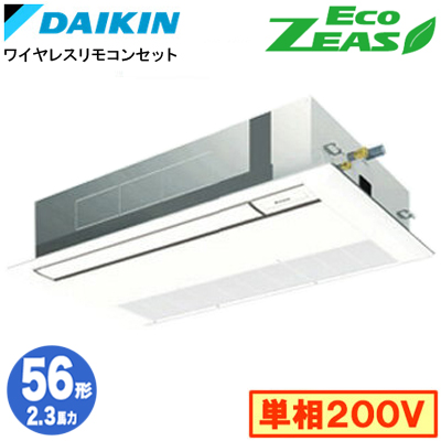 SZRK56BFNV (2.3馬力 単相200V ワイヤレス)ダイキン 業務用エアコン 天井埋込カセット形シングルフロー<標準>タイプ シングル56形 EcoZEAS 取付工事費別途