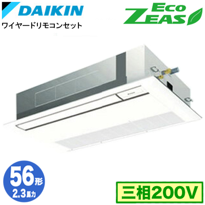 SZRK56BFT (2.3馬力 三相200V ワイヤード)ダイキン 業務用エアコン 天井埋込カセット形シングルフロー<標準>タイプ シングル56形 EcoZEAS 取付工事費別途