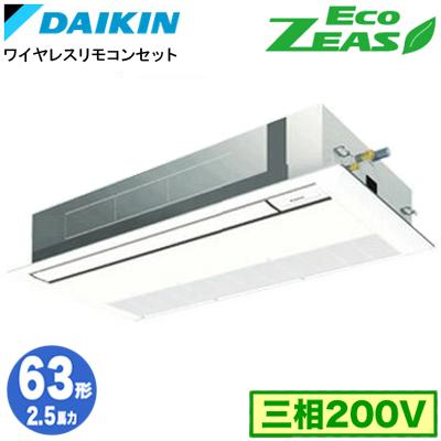 SZRK63BFNT (2.5馬力 三相200V ワイヤレス)ダイキン 業務用エアコン 天井埋込カセット形シングルフロー<標準>タイプ シングル63形 EcoZEAS
