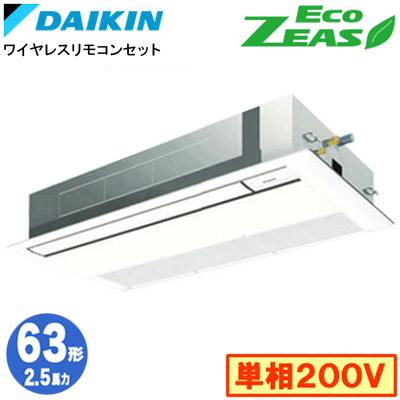 SZRK63BFNV (2.5馬力 単相200V ワイヤレス)ダイキン 業務用エアコン 天井埋込カセット形シングルフロー<標準>タイプ シングル63形 EcoZEAS