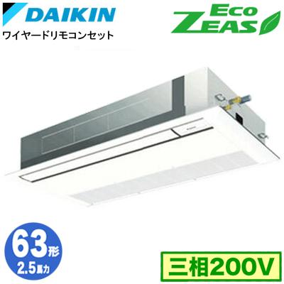 SZRK63BFT (2.5馬力 三相200V ワイヤード)ダイキン 業務用エアコン 天井埋込カセット形シングルフロー<標準>タイプ シングル63形 EcoZEAS