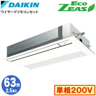 SZRK63BFV (2.5馬力 単相200V ワイヤード)ダイキン 業務用エアコン 天井埋込カセット形シングルフロー<標準>タイプ シングル63形 EcoZEAS