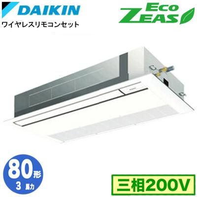 SZRK80BFNT (3馬力 三相200V ワイヤレス)ダイキン 業務用エアコン 天井埋込カセット形シングルフロー<標準>タイプ シングル80形 EcoZEAS