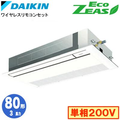 SZRK80BFNV (3馬力 単相200V ワイヤレス)ダイキン 業務用エアコン 天井埋込カセット形シングルフロー<標準>タイプ シングル80形 EcoZEAS
