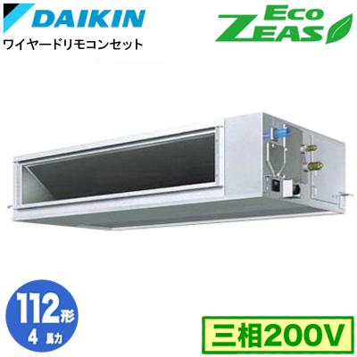 SZRM112BF (4馬力 三相200V ワイヤード)ダイキン 業務用エアコン 天井埋込ダクト形<高静圧>タイプ シングル112形 EcoZEAS