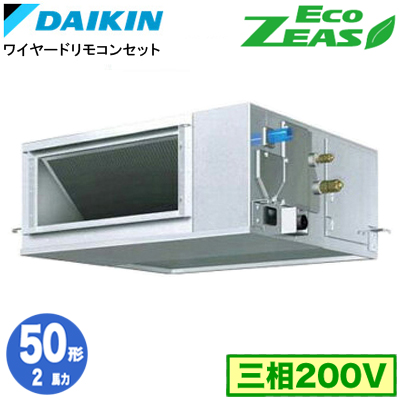 SZRM50BFT (2馬力 三相200V ワイヤード)ダイキン 業務用エアコン 天井埋込ダクト形<高静圧>タイプ シングル50形 EcoZEAS 取付工事費別途