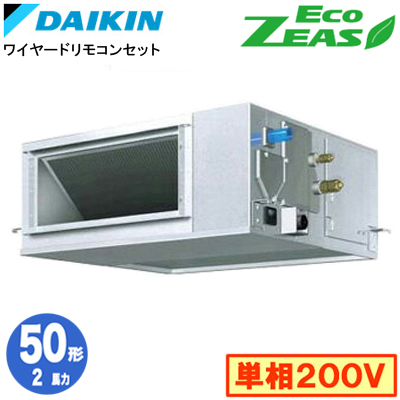 SZRM50BFV (2馬力 単相200V ワイヤード)ダイキン 業務用エアコン 天井埋込ダクト形<高静圧>タイプ シングル50形 EcoZEAS 取付工事費別途
