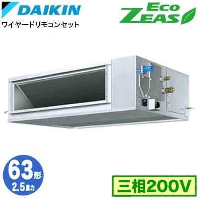 SZRM63BFT (2.5馬力 三相200V ワイヤード)ダイキン 業務用エアコン 天井埋込ダクト形<高静圧>タイプ シングル63形 EcoZEAS 取付工事費別途