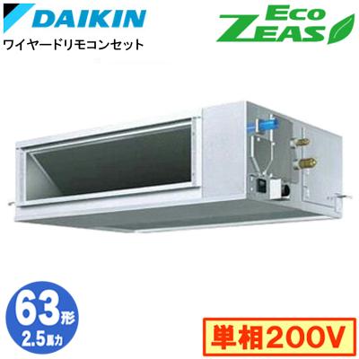 SZRM63BFV (2.5馬力 単相200V ワイヤード)ダイキン 業務用エアコン 天井埋込ダクト形<高静圧>タイプ シングル63形 EcoZEAS