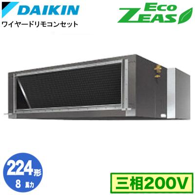 SZRMH224A (8馬力 三相200V ワイヤード)ダイキン 業務用エアコン 天井埋込ダクト形<高静圧>タイプ シングル224形 EcoZEAS 取付工事費別途