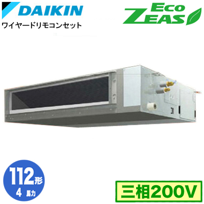 SZRMM112BF (4馬力 三相200V ワイヤード)ダイキン 業務用エアコン 天井埋込ダクト形<標準>タイプ シングル112形 EcoZEAS