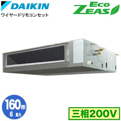 SZRMM160BF (6馬力 三相200V ワイヤード)ダイキン 業務用エアコン 天井埋込ダクト形<標準>タイプ シングル160形 EcoZEAS 取付工事費別途