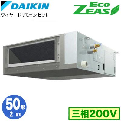 SZRMM50BFT (2馬力 三相200V ワイヤード)ダイキン 業務用エアコン 天井埋込ダクト形<標準>タイプ シングル50形 EcoZEAS 取付工事費別途