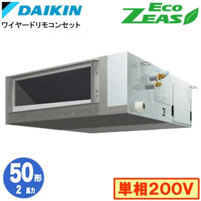 SZRMM50BFV (2馬力 単相200V ワイヤード)ダイキン 業務用エアコン 天井埋込ダクト形<標準>タイプ シングル50形 EcoZEAS 取付工事費別途