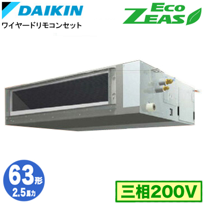 SZRMM63BFT (2.5馬力 三相200V ワイヤード)ダイキン 業務用エアコン 天井埋込ダクト形<標準>タイプ シングル63形 EcoZEAS