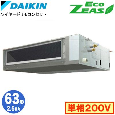 SZRMM63BFV (2.5馬力 単相200V ワイヤード)ダイキン 業務用エアコン 天井埋込ダクト形<標準>タイプ シングル63形 EcoZEAS