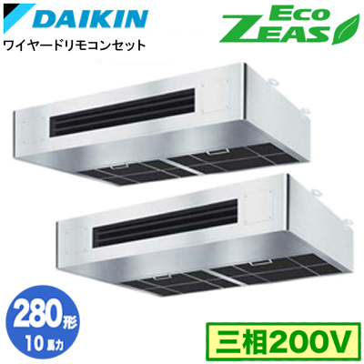 SZRT280AD (10馬力 三相200V ワイヤード) ■分岐管(別梱包)含むダイキン 業務用エアコン 厨房用同時ツイン280形 EcoZEAS