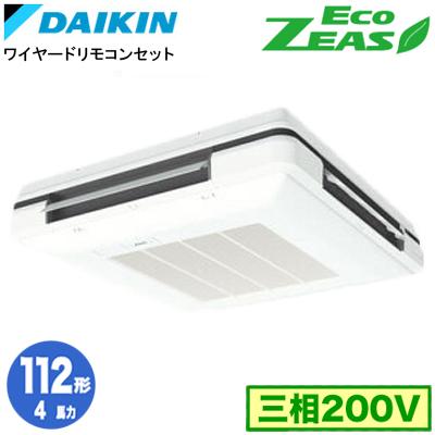 SZRU112BF (4馬力 三相200V ワイヤード)ダイキン 業務用エアコン 天吊自在形ワンダ風流 <標準>タイプ シングル112形 EcoZEAS