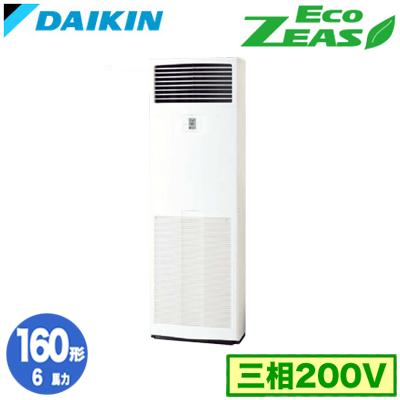 SZRV160BF (6馬力 三相200V)ダイキン 業務用エアコン 床置形シングル160形 EcoZEAS