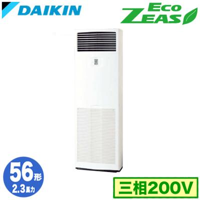 SZRV56BFT (2.3馬力 三相200V)ダイキン 業務用エアコン 床置形シングル56形 EcoZEAS 取付工事費別途