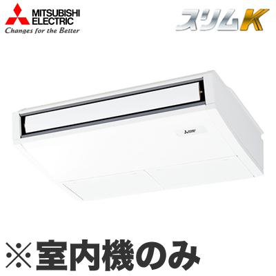 PCZ-KP56KM10 三菱電機 業務用エアコン 個別スリムK 室内ユニット 天井吊形 56形 取付工事費別途