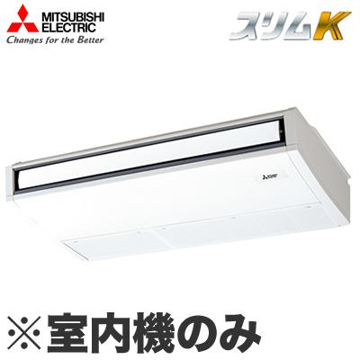 PCZ-KP80KM10 三菱電機 業務用エアコン 個別スリムK 室内ユニット 天井吊形 80形 取付工事費別途