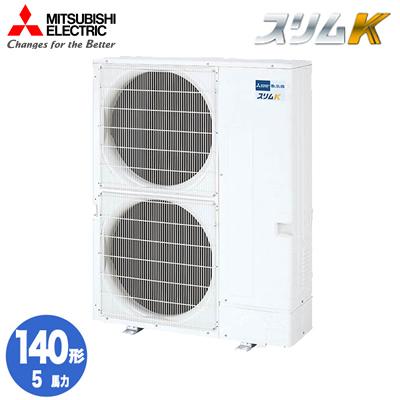 PUZ-KP140KM4 三菱電機 業務用エアコン 個別スリムK 室外ユニット 5馬力 取付工事費別途