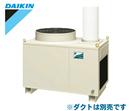 SUKDP3GU (三相200V 4~5人用 3馬力)ダイキン 床置・ダクト形 一体形 スポットエアコン クリスプ 取付工事費別途