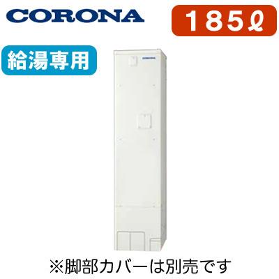 【本体のみ】 UWH-18X1N1L2コロナ 電気温水器 185L 給湯専用タイプ(排水パイプステンレス仕様) スリムタイプ 標準圧力型 1ヒーター