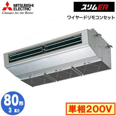 PCZ-ERMP80SHY (3馬力 単相200V ワイヤード) 三菱電機 業務用エアコン 厨房用 スリムER シングル80形 取付工事費別途