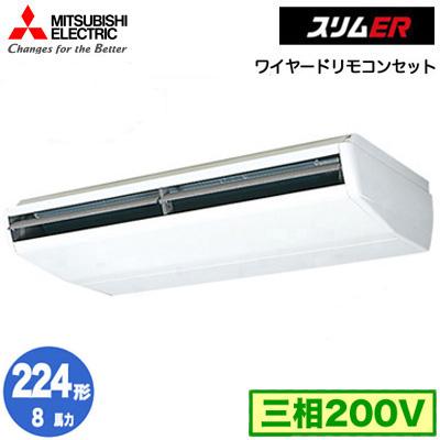 PCZ-ERP224CY (8馬力 三相200V ワイヤード) 三菱電機 業務用エアコン 天井吊形 スリムER 上下風向4段階切り換えタイプ(受注生産品) シングル224形 取付工事費別途