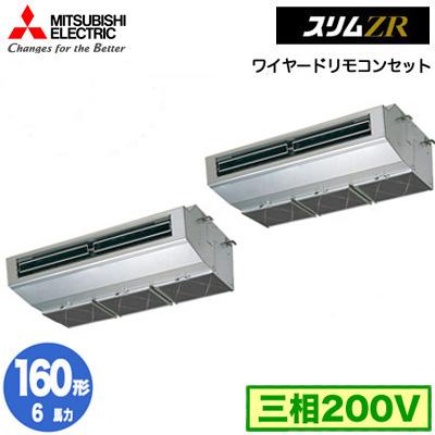 同時ツイン160形 PCZX-ZRMP160HY 三菱電機 三相200V 取付工事費別途 業務用エアコン (6馬力 スリムZR 厨房用 ワイヤード)