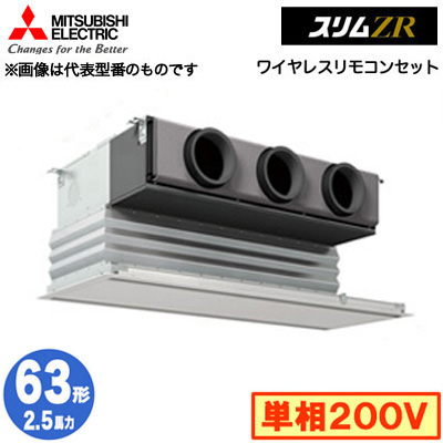 PDZ-ZRMP63SGY (2.5馬力 単相200V ワイヤレス) 三菱電機 業務用エアコン 天井ビルトイン形 スリムZR シングル63形 取付工事費別途