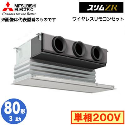 PDZ-ZRMP80SGY (3馬力 単相200V ワイヤレス) 三菱電機 業務用エアコン 天井ビルトイン形 スリムZR シングル80形 取付工事費別途