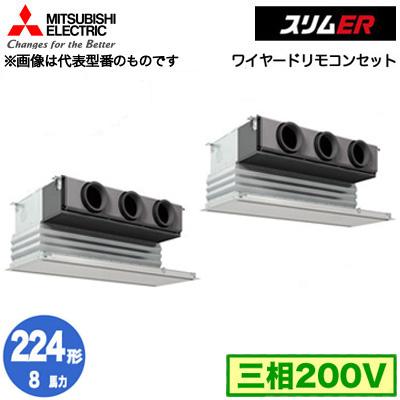 天井ビルトイン形 三菱電機 業務用エアコン 取付工事費別途 三相200V PDZX-ERP224GY 同時ツイン224形 ワイヤード) (8馬力 スリムER