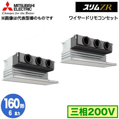 (6馬力 天井ビルトイン形 ワイヤード) 業務用エアコン 同時ツイン160形 PDZX-ZRMP160GY 取付工事費別途 スリムZR 三菱電機 三相200V